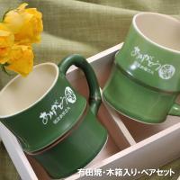 大きめの取っ手が持ちやすく竹の淵がついた竹感満載のマグカップです! 毎日のデイリーユースに お気に入...
