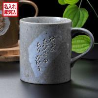 男性におすすめの渋めのマグカップ 和風な雰囲気が日本語彫刻が似合います! あっさりとした仕上がりにな...