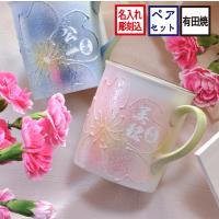 当店一押しの職人にお願いして当店オリジナルのマグカップを作成してもらいました。年中通して人気の桜模様...