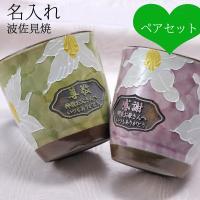 ■産地:有田 ■取っ手つきマグカップ ■カラー:グリーン&パープルペアセット ■文字彫刻込み:サンプ...