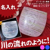 ■産地:沖縄 ■カラー:ピンク・ブルー ■口径(外形)66mm H85mm ■重さ:約250g ■B...