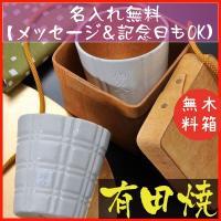 たっぷり容量でずっしりとした貫禄のある有田焼のカップ  ロックカップとして また 水割りやお湯割り等...