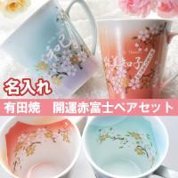 大人気の赤富士シリーズに白ベースにグラデーションをかけた色付けに桜の分量も増えて やさしい雰囲気にな...