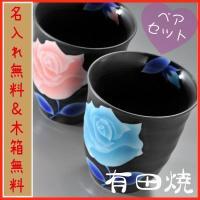 名入れ プレゼント ペア ギフト 有田焼 薔薇フリーカップ 2点セット  どの色もうっとりとするほど...