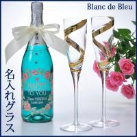 Blanc de bleu - CUVEE MOUSSEUX   ■品目:甘味果実酒(スパークリング...