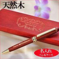 重厚な質感・柔らかな手ざわり、なめらかな書き心地で、贈りものにも喜ばれるボールペンです。 高級家具な...