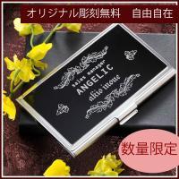 男性に人気の高級感溢れるメタル製のブラックのパネルをはったカードケース! レーザーで表面にオリジナル...