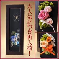 結婚祝いや新築祝い等に大人気のプリザーブドフラワー入りのかけ時計 お花のデザインが新しくなって豪華に...