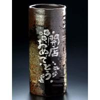 名入れ プレゼント 花瓶 光沢感とマットな地が重なり合った焼き物の魅力が溢れるこの仕上がり!文字彫刻...