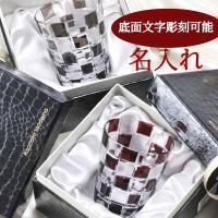 ギフトとしても人気のある手作りのフリーカップです。  カットは、薩摩切子で使用されている色被せ切子の...
