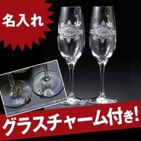 名入れ プレゼント 泡を綺麗に見て楽しめるグラス。スパークリングやカクテルを美味しく飲むために考慮さ...