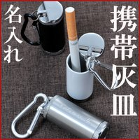 喫煙者は今や携帯灰皿がないと不便な世の中。 バックにひとつはつけて携帯していたい 名前や記念日をいれ...