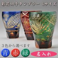 2色使いの切子グラスがとても高級感があります。ずっしりと手にもった感触も重みがあります   グラスの...
