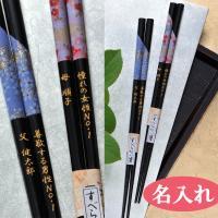 お手軽価格で記念品にも使えそうなお箸ですが日本製で滑り止めもしっかりとしているので実用性にも使いやす...
