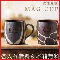 伝統の波佐見焼から現代モチーフでお洒落なサファリ風の ゼブラとキリン柄のマグカップが登場しました  ...