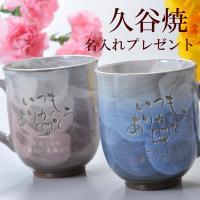 ■製品:九谷焼 ■ペアマグカップ:羽毛目彩釉 ■サイズ:7.7xH90 ■化粧箱 ■彫刻込
