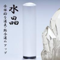 水晶のパワーは、『調和・統合・強化』。 非常に優れた浄化作用をもたらす石として知られています。  ■...