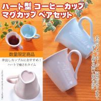 毎朝のモーニングコーヒーやティータイムにデイリーユースに使いやすい陶磁器マグカップ! 新婚夫婦やカッ...