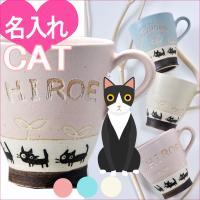 名入れ プレゼント お誕生日のプレゼントに名前が入ったマグカップ! 猫好きの方にはさりげなく猫がつい...