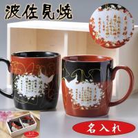 赤と黒のバージョンが反転した波佐見焼のペアマグカップ  手書きのデザインが斬新で文字やデザインをいれ...