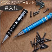 メタルカラーのペン型ホルダーに、8種類のドライバーヘッドが収納されています。コンパクトに持ち運びがで...