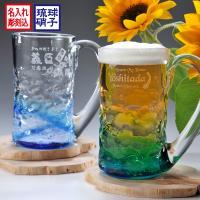 名入れ プレゼント グリーンとブルーのミックスカラーは琉球ガラスの中でももっとも人気! まさに美ら海...