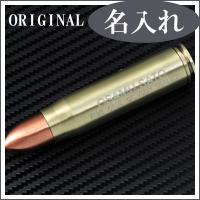 弾丸にみえる面白ろユニークライターです 本体部分に名入れできます  ■商品番号:014071307 ...