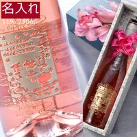 ワインボトルに好きなデザインとあわせてお祝いやメッセージをいれてしっかりと彫りこんだ彫刻ボトルに大変...
