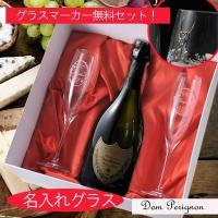 最高のお酒ドンペリと名前入りのグラスで特別な記念日に素敵な想い出つくりに!   ドン・ペリニヨンを味...