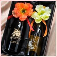 ハーフワイン2点セットに お花やラインストーンで飾り布製のしっかりとしたギフトボックスにいれて おめ...