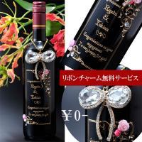 人気のワインボトルの贈り物にキラキラのリボンのチャームや ワインボトルに好きなデザインとあわせてお祝...