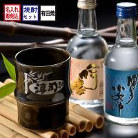 名入れ 酒  プレゼント ギフト 有田焼高級陶器 竹 焼酎カップ &焼酎セット  約1年近く...