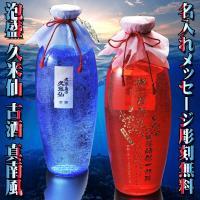 ボリューム感たっぷりで迫力のギフトになります!  真南風は久米島で作られた43度上質古酒を詰めており...
