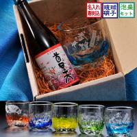 名入れ 酒 プレゼント 泡盛ミニボトル付き 琉球ガラス グラスセット  泡盛古酒作りでの伝統と文化を...