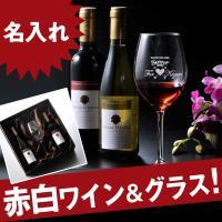 豪華な布張りの特性ギフトボックスに名前入りのMyグラスと 赤・白のハーフボトルをセットにしたワイン好...