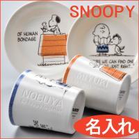 スヌーピー モーニングペアセットは、スヌーピーのマグカップとプレートのセットです。 マグカップとプレ...