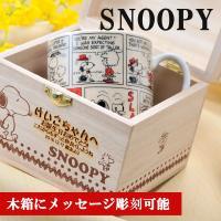 可愛いスヌーピーのマグカップに家の形の木箱にはいってお渡しします! 木箱の表面に3~4行程度文字彫刻...