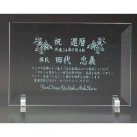 名入れ プレゼント 喜寿・米寿の記念盾として家族のお名前やメッセージをいれたりとアレンジも自由自在。...