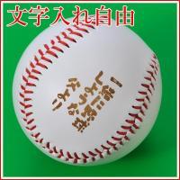 お子様へのプレゼントに 将来一緒に野球しようね!という想いをこめて 成長するお子様にプレゼントされて...