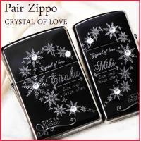 愛の結晶をZIPPOに表現してみました 沢山の輝く結晶をハートで固めて二つをあわせると一つのハートに...