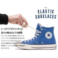 ELASTIC SHOELACES/エラスティックシューレース【幅6mm/7mm】【長さ65cm/100cm/120cm/140cm/160cm】【カラー5色 】(伸びる靴ひも/伸びるくつひも/ゴム靴ひも)