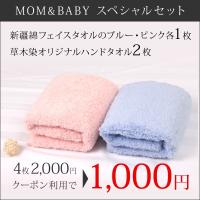 ■生産地:中国 ■素 材:綿100% ■サイズ:約35cm×80cm ■カラー:ブルー、ピンクの2色...