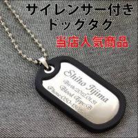ドッグ タグ ネックレス IDタグ 認識票 オリジナル サイレンサー 付き