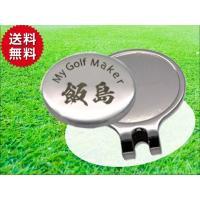 オリジナルギフトにお勧め♪ 世界に1つだけのオリジナルゴルフマーカー! ・文字を2行まで刻印可能。 ...