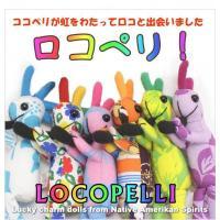 ココペリ人形  ロコペリ R4T社製 正規品 ストラップ レインボー ハワイアン キーホルダー 幸運 お守り