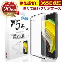iPhoneSE 2020 (第2世代) ケース カバー iPhoneSE 透明 クリアケース iPhoneSE2 薄くて 軽い 2020年発売 アイフォン アイホン 存在感ゼロ 巧みシリーズ