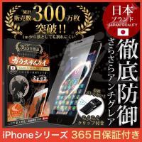 iPhone フィルム ガラスフィルム iPhone XS iPhone8 7 Plus アンチグレア 究極のさらさら感 日本製 10H ガラスザムライ  6s/6/SE 保護フィルム
