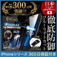 iPhone フィルム ガラスフィルム iPhone XS iPhone8 7 Plus ブルーライトカット 日本製 10H ガラスザムライ  6s/6/6sPlus/6Plus/SE iPod touch 保護フィルム