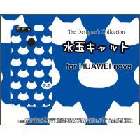 対応機種:HUAWEI nova 2 [HWV31] 対応キャリア:au(エーユー)  ■メール便(...