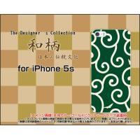iPhone5s (アイフォン5s) クリアTPUソフトケース(透明)  iPhone5 (アイフォ...